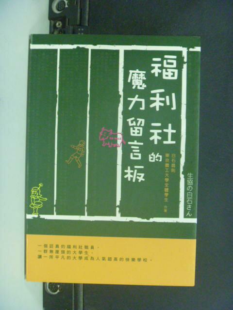 【書寶二手書T6/文學_HQJ】福利社的魔力留言板_白石昌則 , 楊素宜