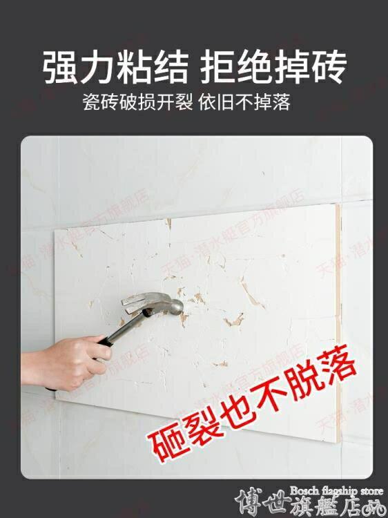 修補劑 瓷磚膠強力粘合劑家用磁磚墻磚背膠貼地磚修補劑專用修復代替水泥 博世 女神節樂購
