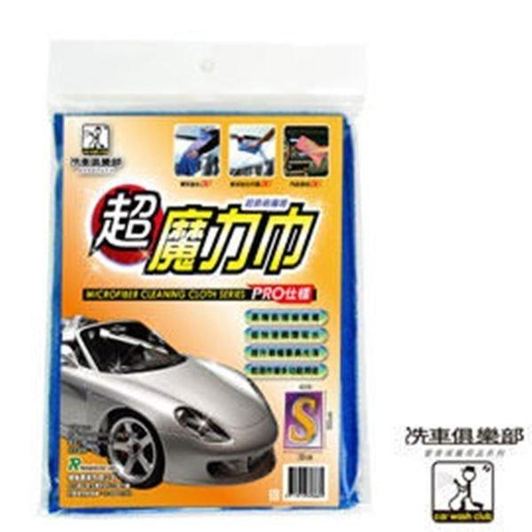 權世界~汽車用品 洗車俱樂部超魔力巾 S ~ 30~60cm 超細纖維布 藍  灰  紅~