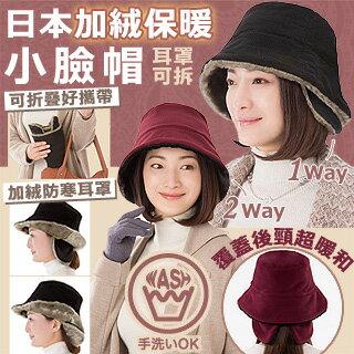 【NEEDS】日本加絨保暖小臉帽(可拆耳罩式-黑色)
