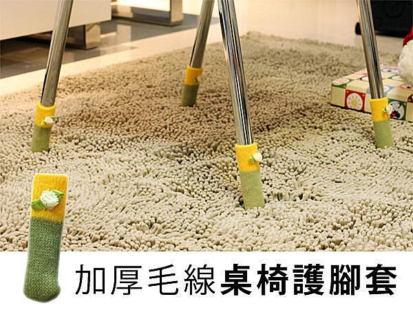 BO雜貨【SV2924】韓加厚毛線針織桌椅護腳套 桌腳套 椅套 小花款4個裝 防摩擦