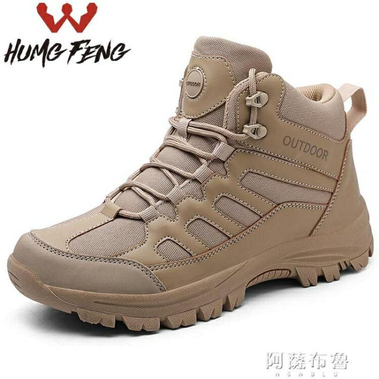 戰術靴 戰術馬丁靴男鞋秋季特種兵軍靴子沙漠靴戶外登山旅游訓練作戰靴49 【居家家】