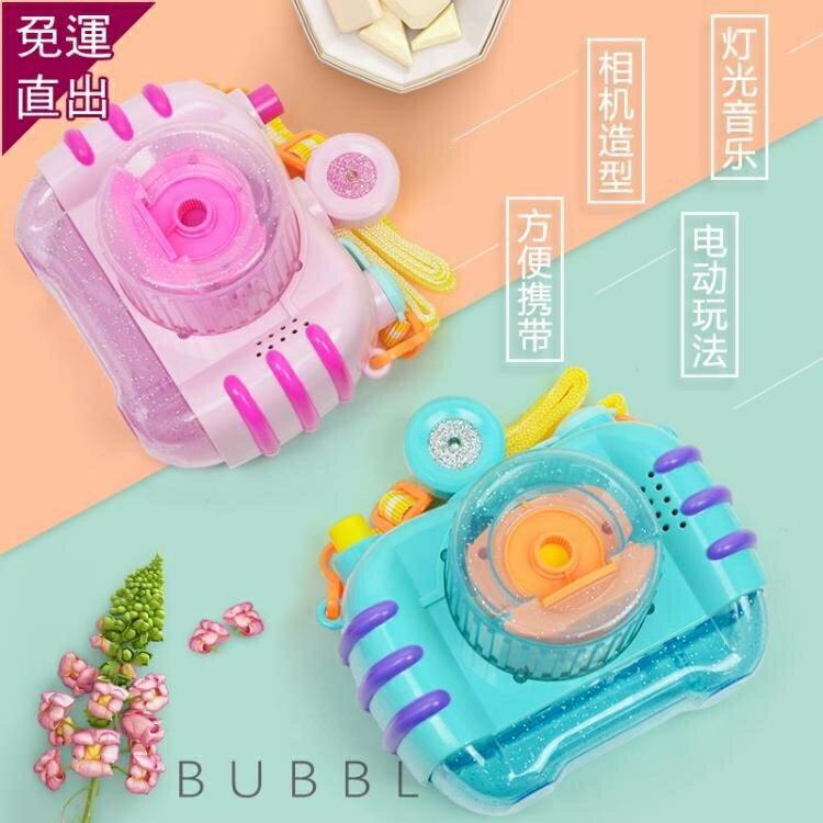 抖音同款電動泡泡機兒童全自動吹泡泡相機玩具七彩燈光音樂不漏水【概念3C】