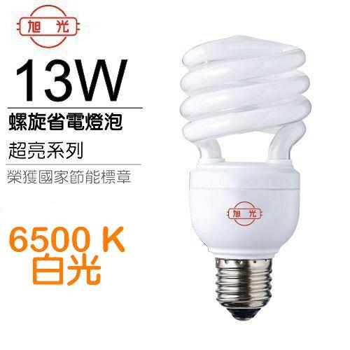 旭光 E27 13W省電螺旋燈泡(白光)