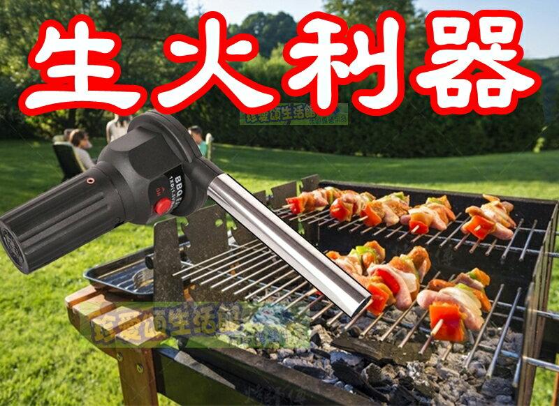 【珍愛頌】K017 生火利器(三) 電池式烤肉鼓風機 電動鼓風機 手持鼓風機 吹風槍 吹風機 起碳 起火師 木炭 野餐