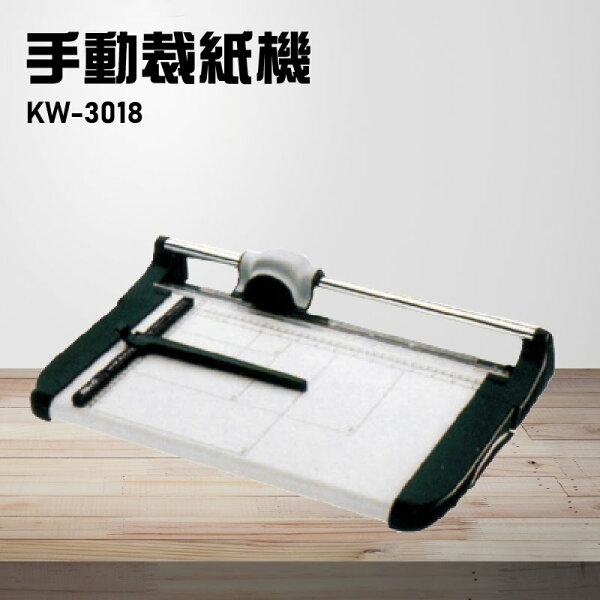 【辦公事務機器嚴選】KW-trioKW-3018手動裁紙機辦公機器事務機器裁紙器台灣製造
