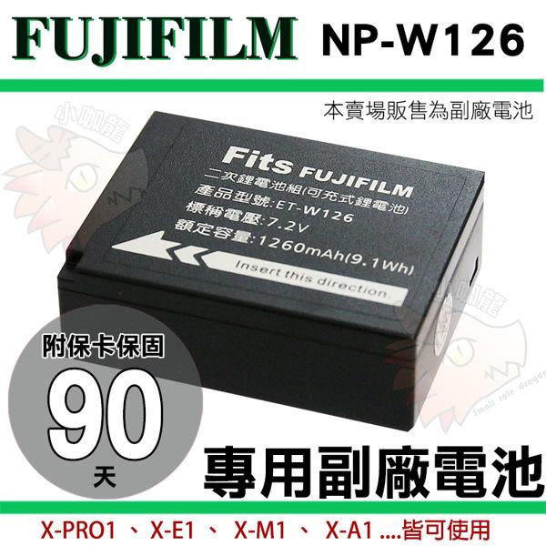 【小咖龍】 Fujifilm 富士 NP-W126 副廠電池 XA3 HS50 EXR XA2 X-PRO1 XA1 XM1 XE1