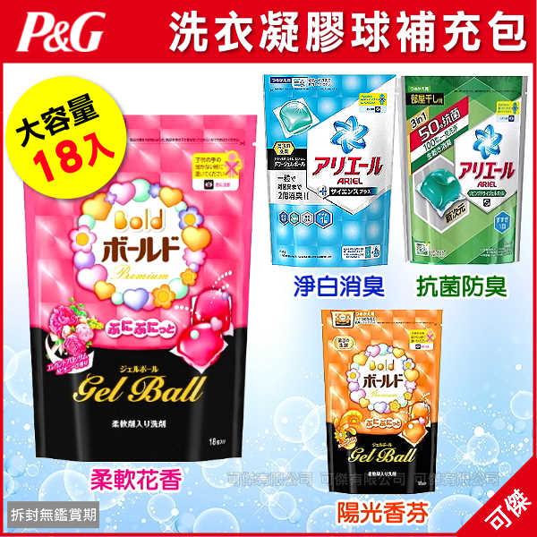 出清 可傑 日本 P&G 寶僑 BOLD GEL BALL 洗衣凝膠球 補充包 18顆入 清潔衣物(六個以上改宅配)