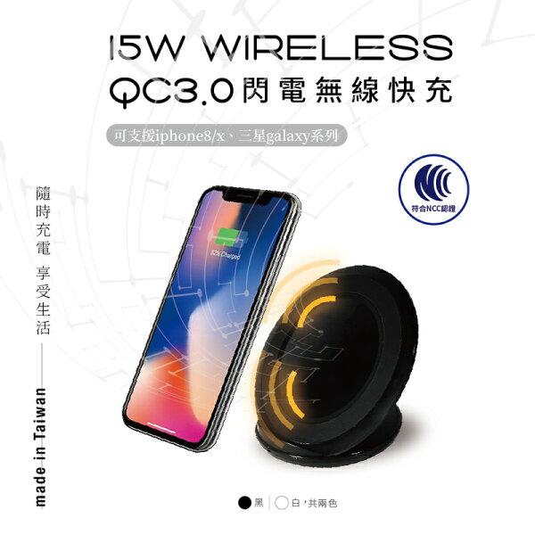 【mycell】QC3.0閃電無線快充(MY-QI-010)(MY-QI-011)白黑