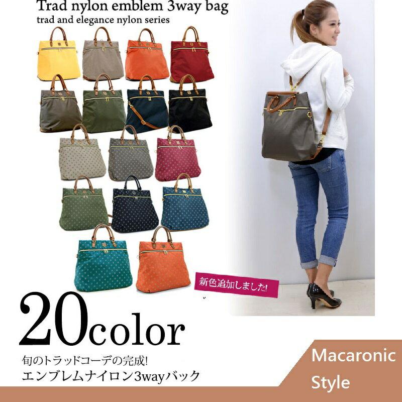 MACARONIC STYLE 3way包 專櫃貨 L號 ~RH shop~