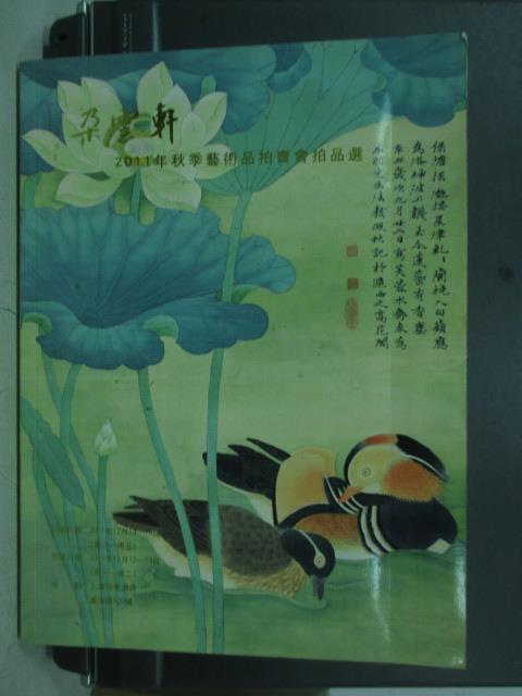 ~書寶 書T4/收藏_ZFI~朵雲軒2011 藝術品拍賣會拍品選_2011  12  14