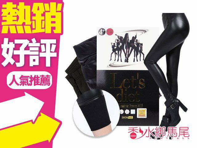 韓國 SHOWMEE Let's Diet 魔力皮褲 霧面 彈力顯瘦薄絨皮內搭褲 防偽◐香水綁馬尾◐