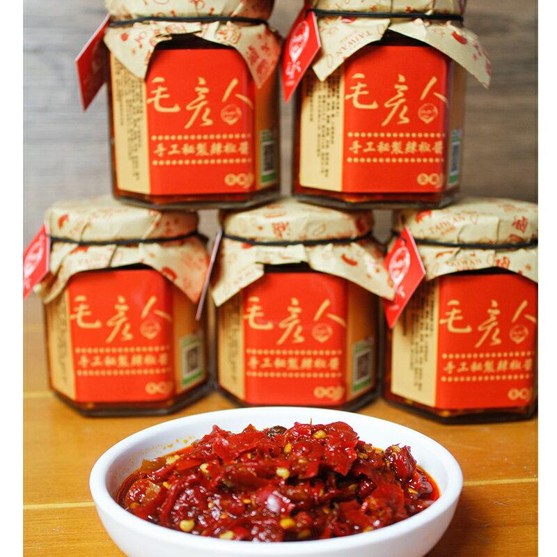 【毛彥人秘釀甕滷味】大學生了沒強力推薦 手工秘製辣椒醬 180ML 2
