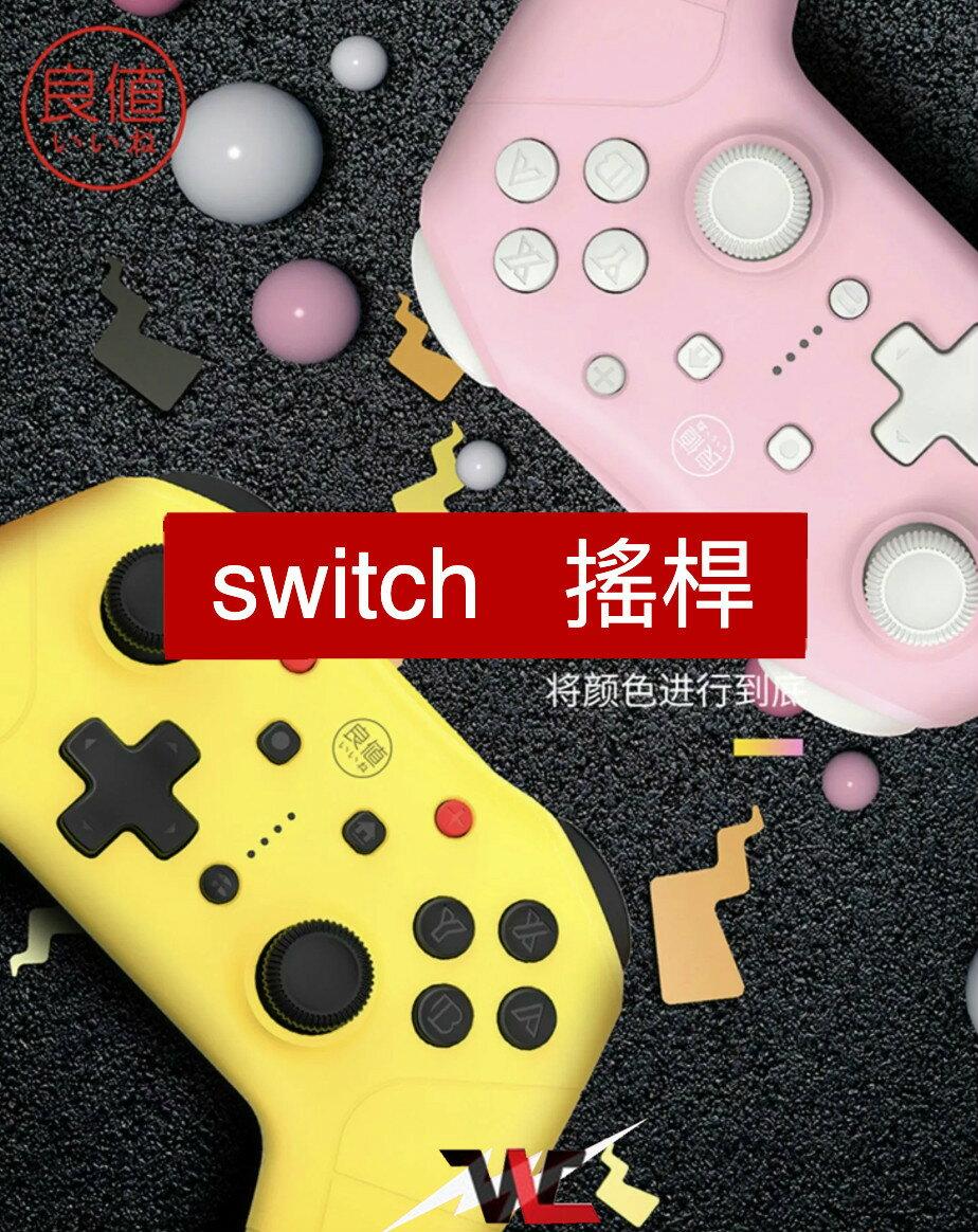 Switch無線手把 任天堂 Nintendo Switch PRO 手把 NS 控制器 良值 二代 搖桿 支援NFC