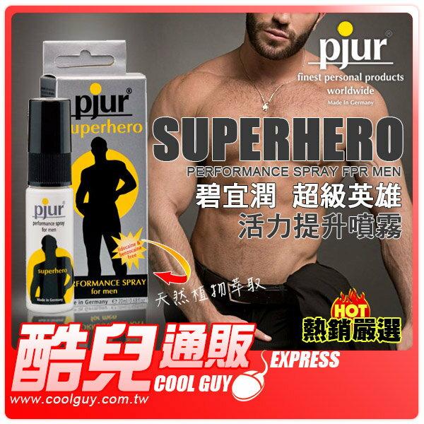 德國 PJUR碧宜潤 超級英雄活力提升噴霧 PJUR SUPERHERO PERFORMANCE spray for men 20ml / 0.68 oz 德國製造