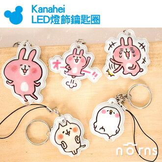 NORNS【Kanahei LED燈飾鑰匙圈】手機掛飾 鑰匙圈 發光吊飾 手電筒 兔兔P助貓咪 正版
