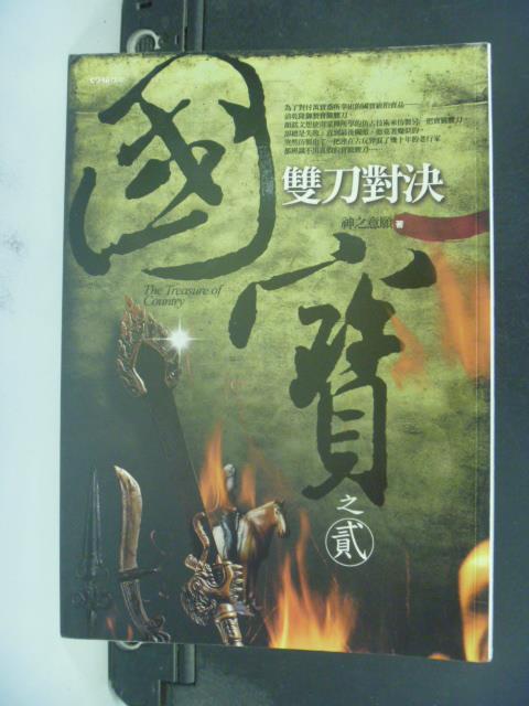 【書寶二手書T2/一般小說_GTA】國寶2之雙刀對決_神之意願