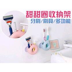 ORG《SD0865》超可愛~甜甜圈 造型 收納架 牙刷架 牙刷收納架 牙刷 刷具 收納 衛浴 浴室用品 粉底刷 置物架