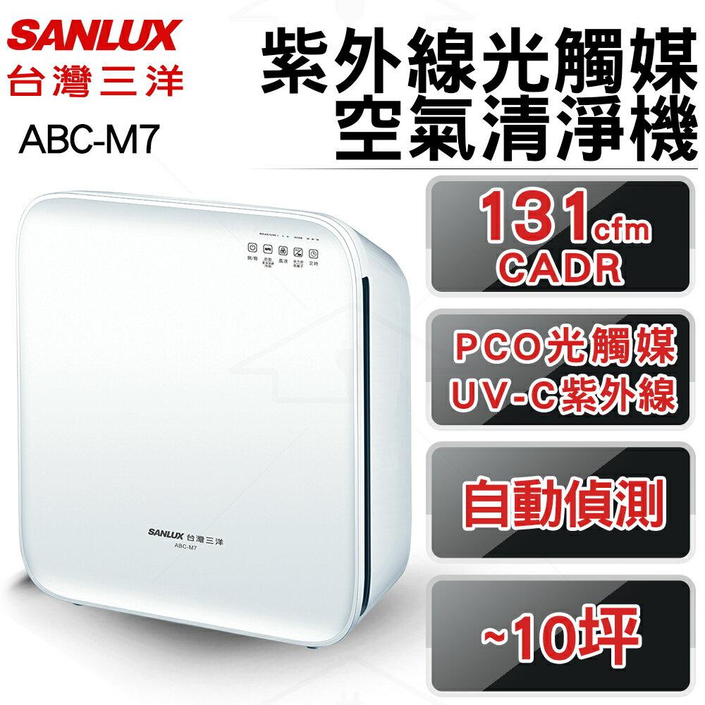 SANLUX台灣三洋 UV-C 紫外線光觸媒空氣清淨機 ABC-M7 131CADR