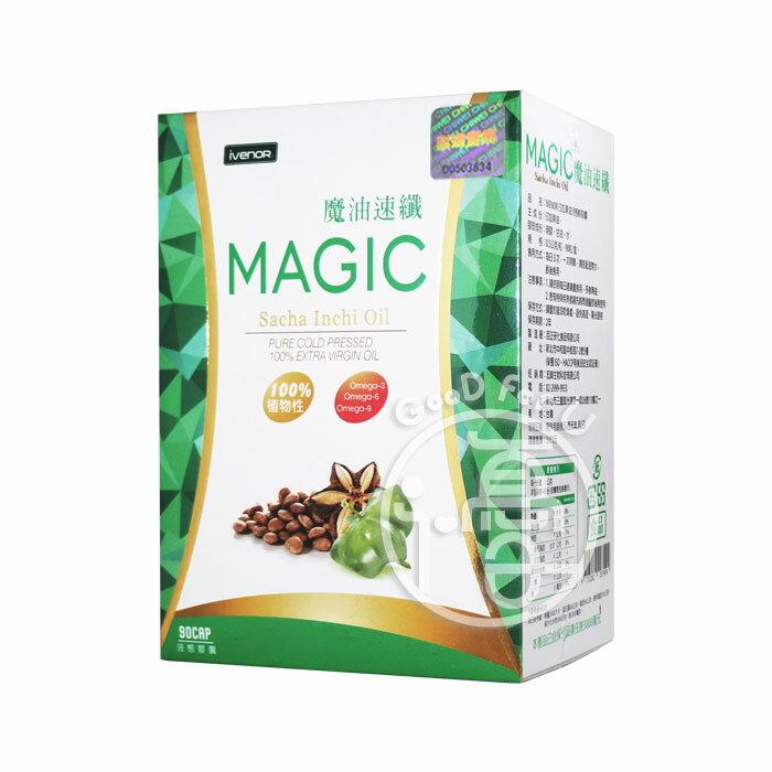 ★熱賣預購品  iVENOR MAGIC魔油速纖(印加果油液態軟膠囊) 90粒 / 盒【i -優】 1