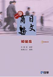 一番商務日文-初進篇 第三版  附語音光碟  09043027