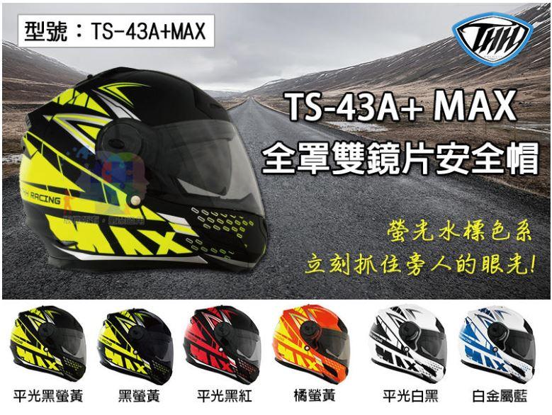 【送透氣頭套】THH TS-43A+ MAX全罩雙鏡片安全帽 全罩式 重機/機車/摩托車 頭盔 TS-43A+MAX