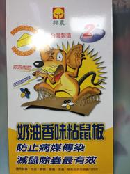 【八八八】e網購~【 興農 奶油香味粘鼠板 2片裝 小24.6*14.6CM】062925 捕鼠夾 捕鼠器