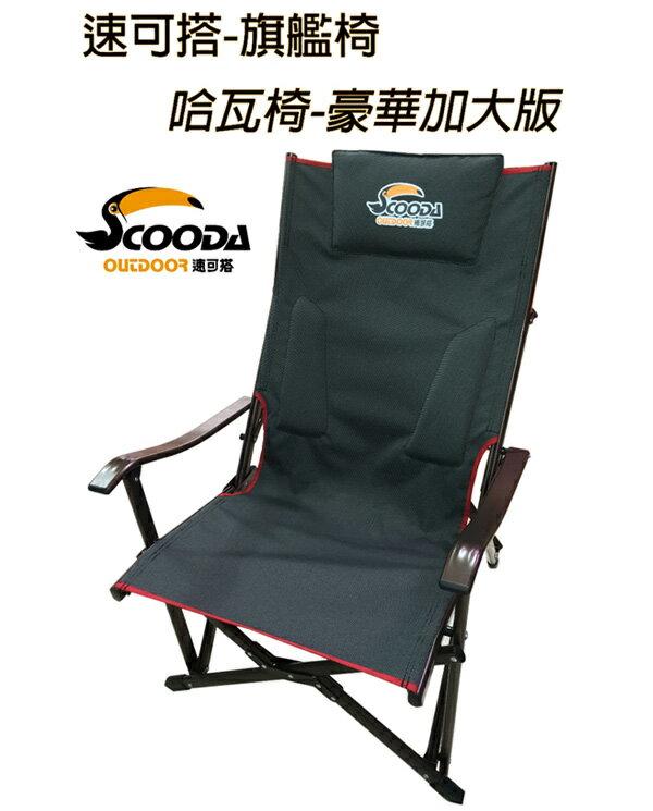 【蘋果戶外】】速可搭 哈瓦椅 C-023 Scooda 頂級豪華哈瓦椅 巨川椅 大川椅 休閒椅 折疊椅 摺疊椅