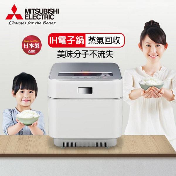 ~ 品~MITSUBISHI三菱 蒸氣回收IH電子鍋 NJ~EXSA10JT~W 白色