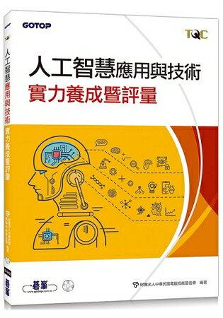 TQC人工智慧應用與技術實力養成暨評量
