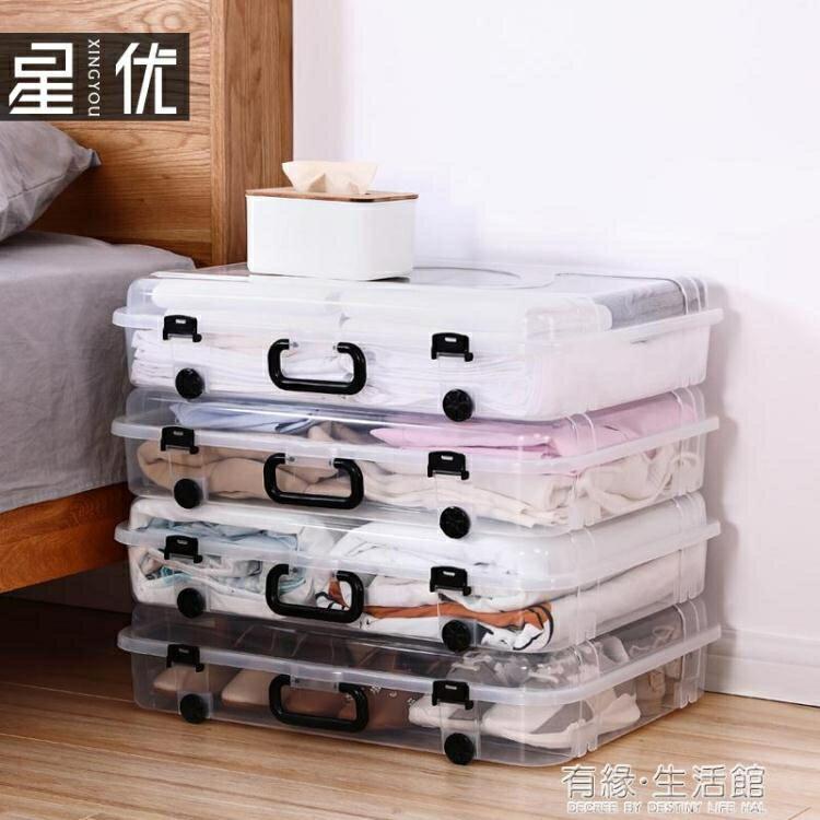 透明床底收納箱塑料扁平式收納盒床下整理箱衣服棉被子儲物箱大號  聖誕節狂歡購