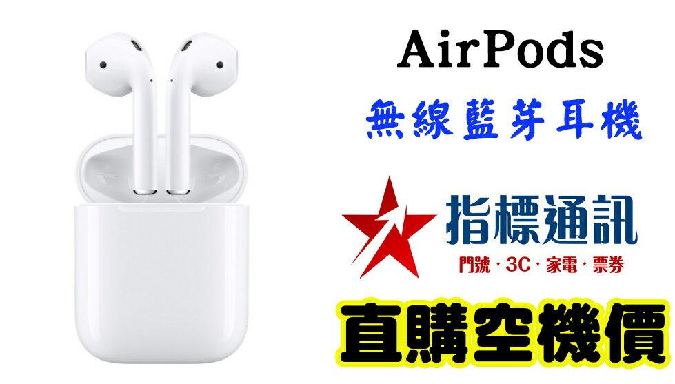 【指標通訊】免運現貨 Apple AirPods 蘋果原廠 無線藍牙耳機 MMEF2TA/A