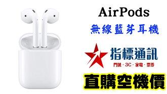 【指標通訊】Apple AirPods 蘋果原廠 無線藍牙耳機 MMEF2TA/A
