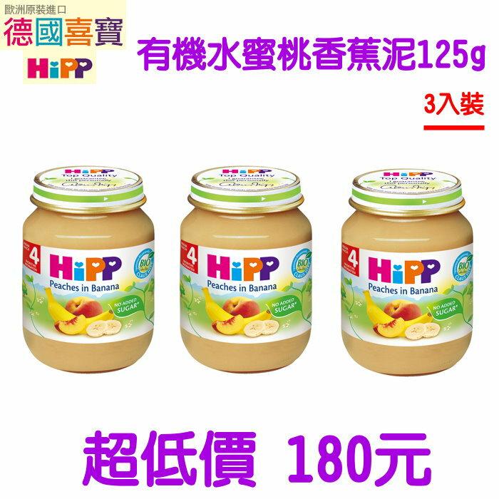 ~美馨兒~ Hipp 喜寶 ~有機水蜜桃香蕉泥125g  寶寶副食品 3罐180 元 ~店