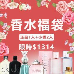 【凱希恩香水美妝】超值福袋1314(1入大香+2入小香)
