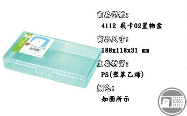 佳斯捷4112飛卡02置物盒