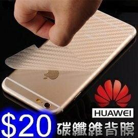 碳纖維背膜 華為 mate10 /mate10 Pro超薄半透明手機背膜防磨防刮貼膜
