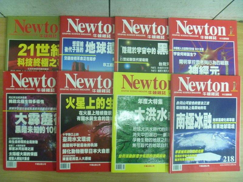 ~書寶 書T7/雜誌期刊_RBE~牛頓_211^~218期間_8本合售_南極融冰地球溫暖化