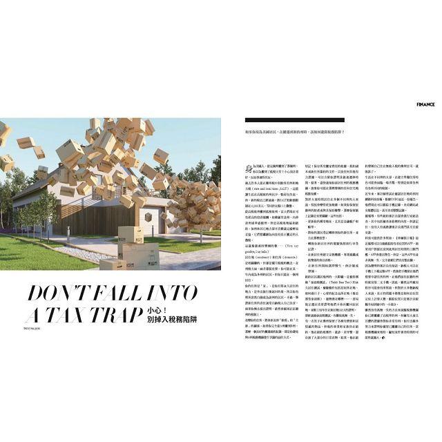 ULTIMATE HOMES財富地產2019第8期 0