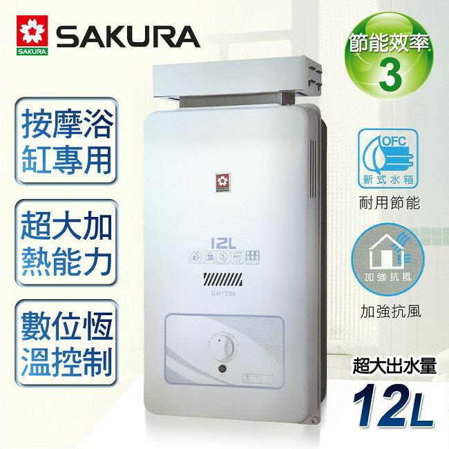 。限北北基配送。【櫻花牌】12L屋外抗風型熱水器/GH-1206(桶裝瓦斯)