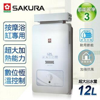 。限北北基配送。【櫻花牌】12L屋外抗風型熱水器/GH-1206(天然瓦斯)
