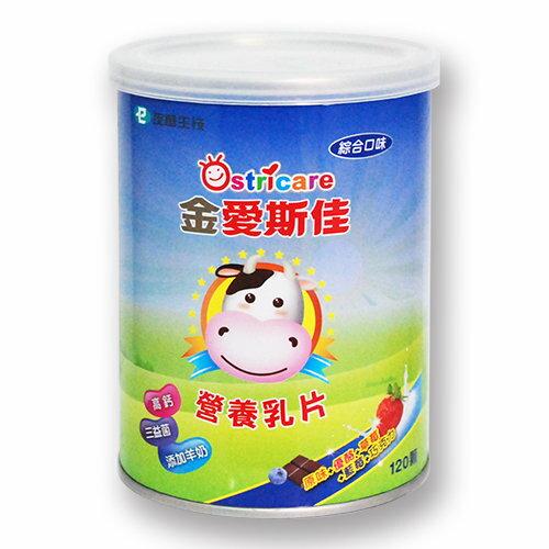 『121婦嬰用品館』金愛斯佳 綜合口味營養乳片(120顆/罐)