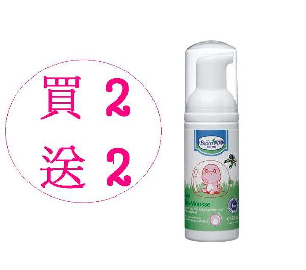 【買2送2】Baan寶貝貝恩-嬰兒防蚊慕斯防蚊液50mlx4瓶500元