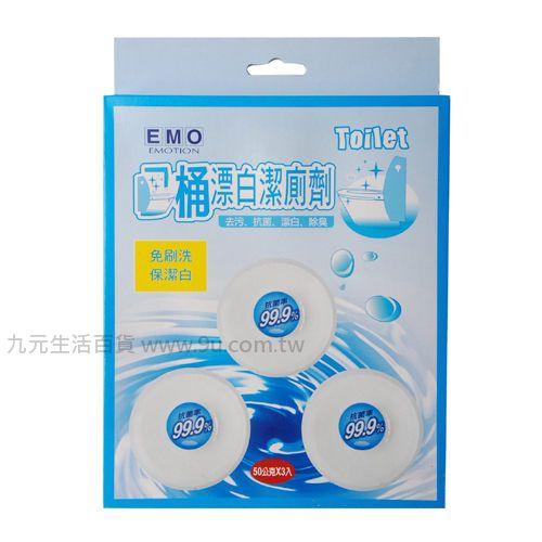【九元生活百貨】EMO馬桶漂白潔廁劑 馬桶清潔劑