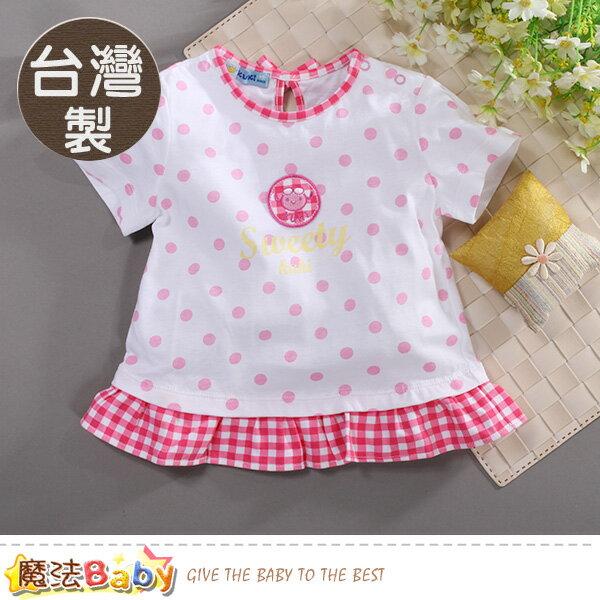 女童裝台灣製幼兒純棉短袖T恤魔法Baby~k50784