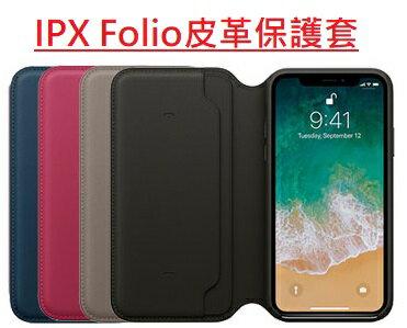 APPLE iPhone X Folio 皮革保護殼 原廠配件 贈滿版玻璃貼