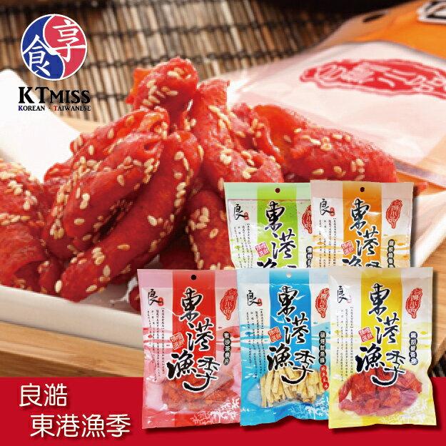 【KTmiss】東港漁季 碳烤魷魚條 蜜沙茶魚片 黑胡椒香魚 鐵板燒香魚 燻烤香魚片