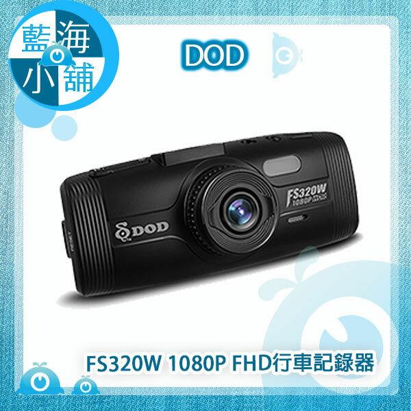 藍海小舖:DODFS320W1080PFHD行車記錄器(DNR降噪功能|影像超清晰|140度超廣角)★贈32G記憶卡★