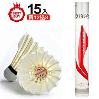 【登瑞體育】LI-NING李寧 羽毛球 77 A+60/1筒15入 LNAYQE002-4