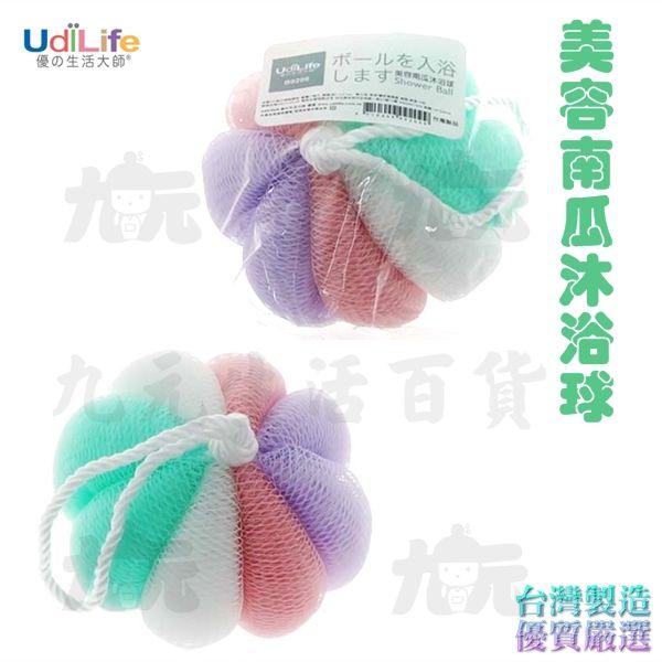 【九元生活百貨】UdiLife 美容南瓜沐浴球 浴澡球 浴巾